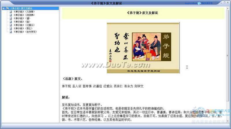笔记库BBG阅览器(BBG Explorer)下载