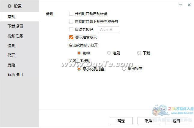维棠FLV视频下载软件下载