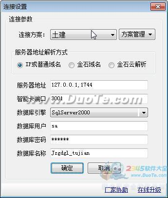 金石工程项目管理软件下载