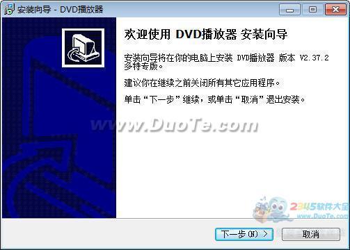 DVD播放器下载