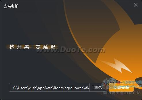 YY电狐下载
