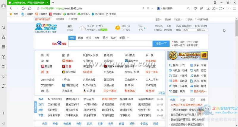 QQ浏览器 官方版下载