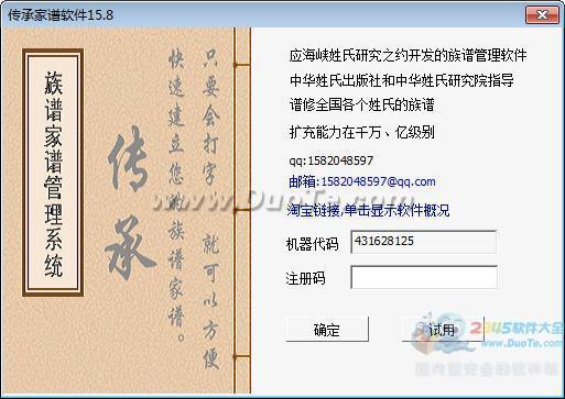 传承家谱软件下载
