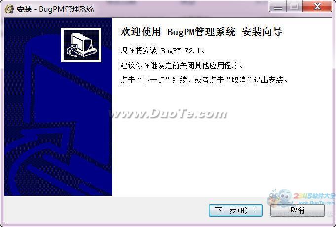 BugPm管理软件下载