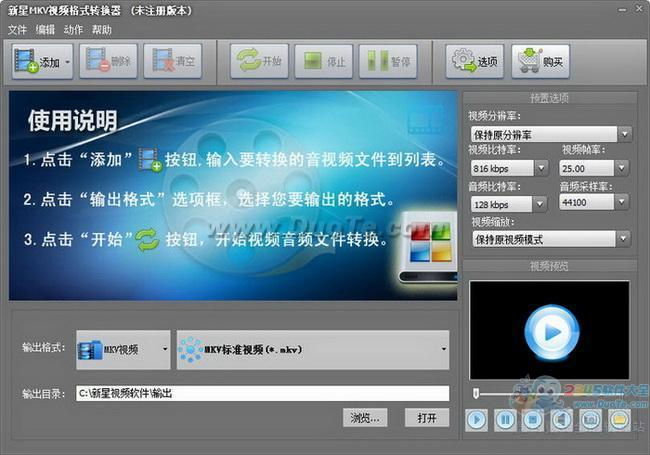 新星MKV视频格式转换器下载