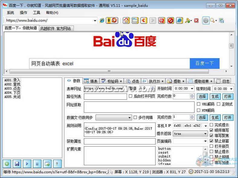 风越网页批量填写数据提取软件下载