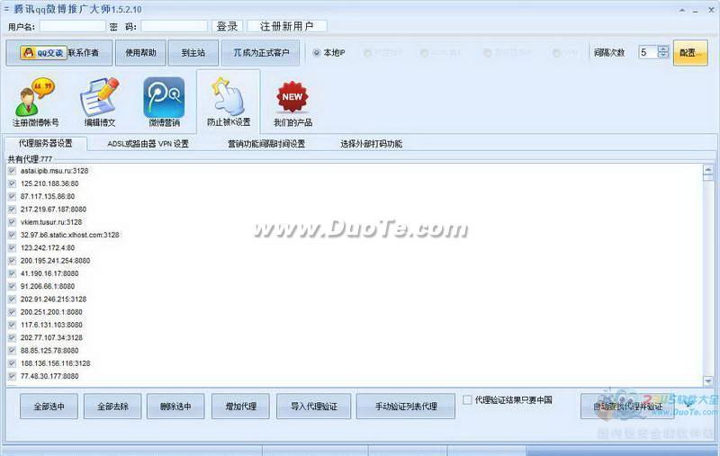 腾讯微博推广大师下载