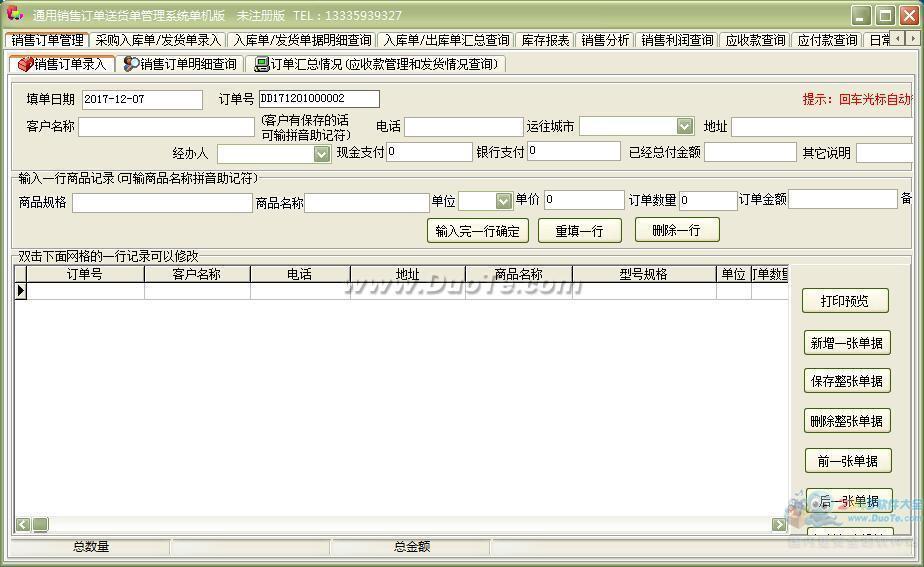 销售订单送货单管理系统下载