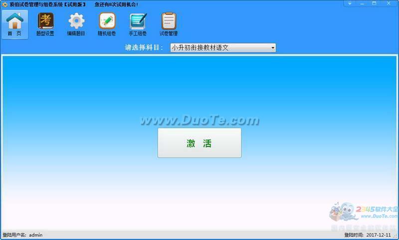 顶伯试卷管理与组卷系统下载