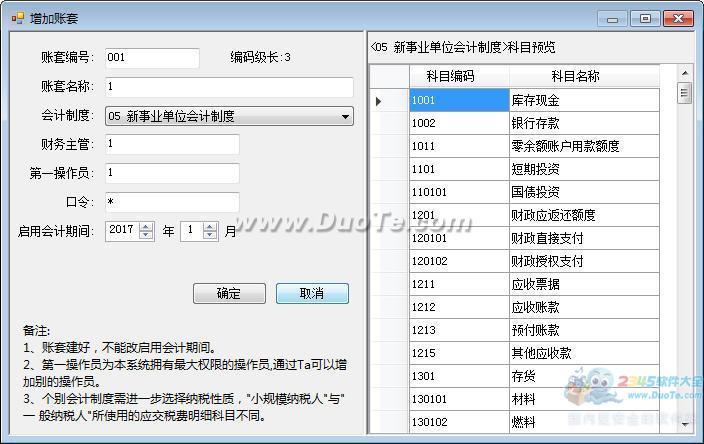 华易财务软件下载