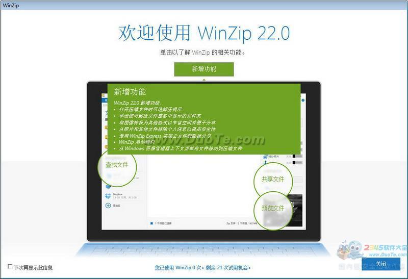 WinZip下载