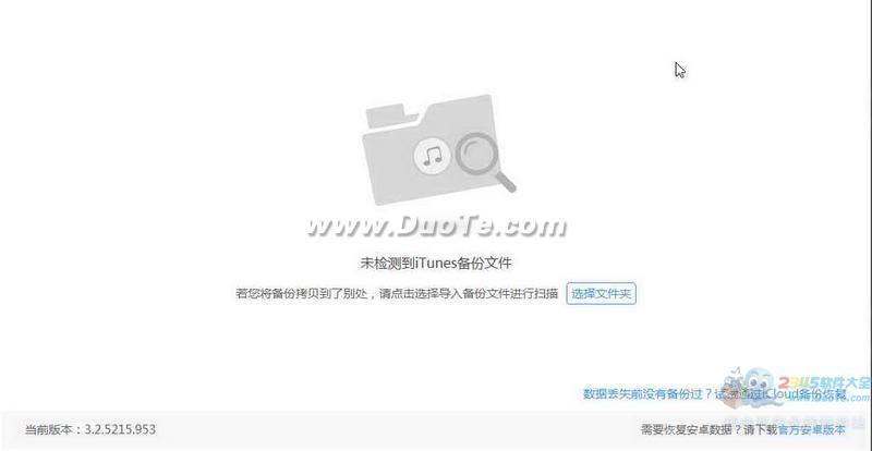 苹果恢复大师 for Mac下载