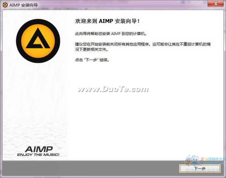 AIMP(音乐播放器)下载