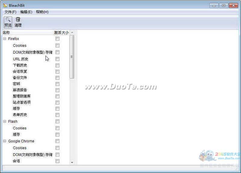 BleachBit(文件清理工具)下载
