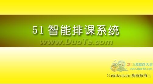 51智能排课系统下载