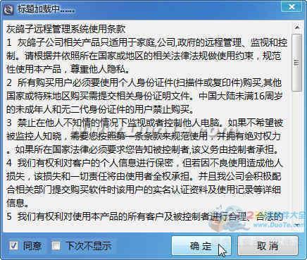 灰鸽子远程控制软件下载
