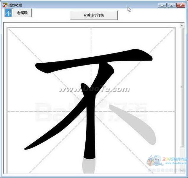 小学识字拼音练习软件下载