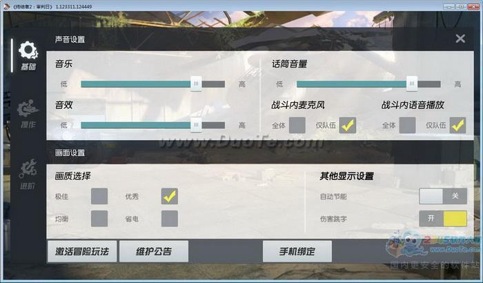 终结者2审判日下载