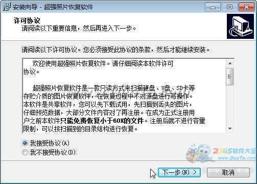 超强照片恢复软件下载