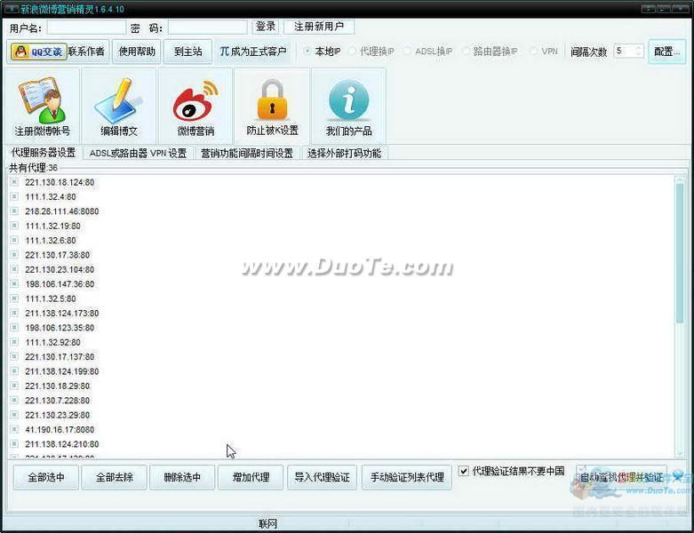 石青新浪微博推广软件下载