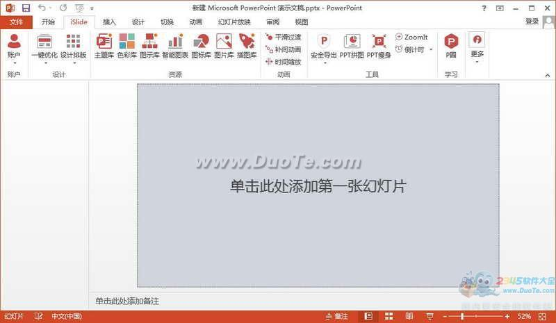 iSlide (PPT一键插件)下载