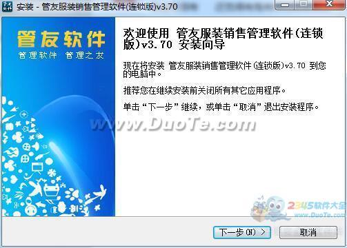 管友服装销售管理软件下载
