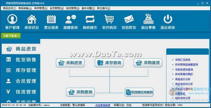领智母婴用品销售管理系统下载