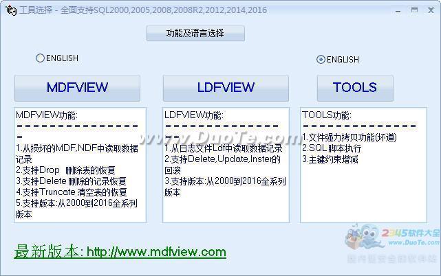 SQLSERVER数据恢复工具-鱼肠下载