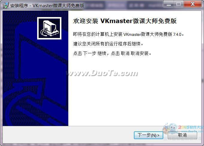 VKmaster微课大师下载