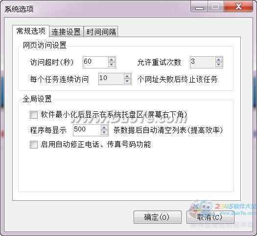 深维淘宝商家信息采集软件下载