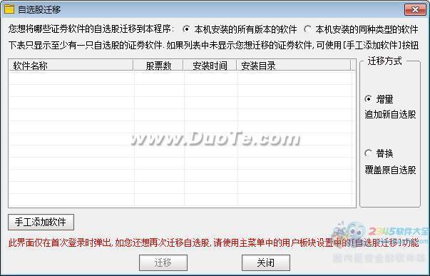 招商证券智远理财服务平台下载