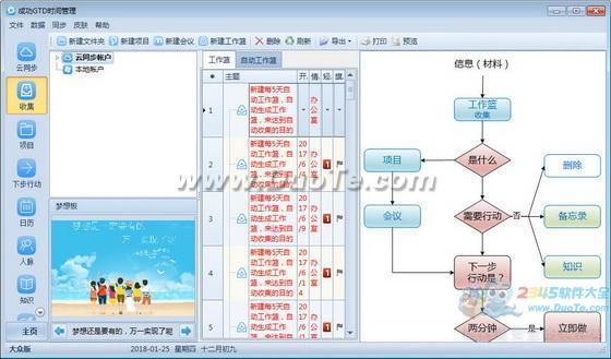 成功GTD时间管理软件下载