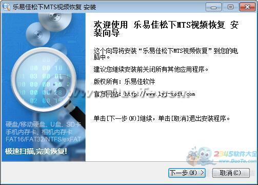 乐易佳松下MTS视频恢复软件下载