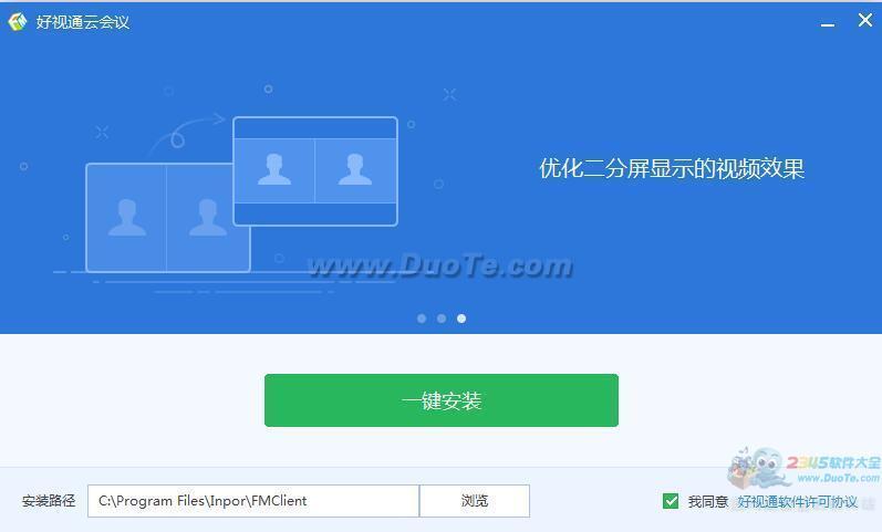 博视视频会议系统下载