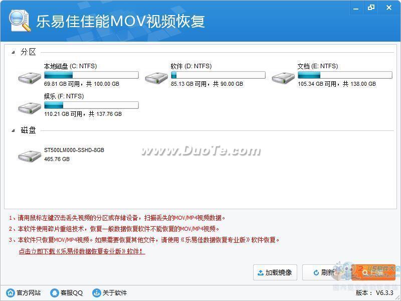 乐易佳佳能MOV视频数据恢复软件下载