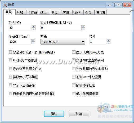 SoftPerfect Network Scanner Portable (局域网扫描)下载
