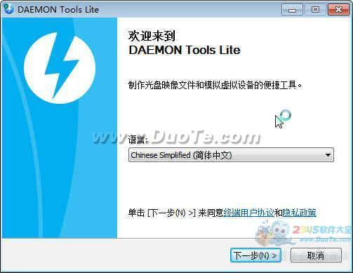 精灵虚拟光驱(Daemon Tools Lite)下载