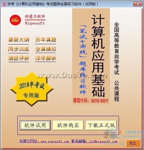 自考《计算机应用基础(00018/00019)》全真模拟考试软件下载