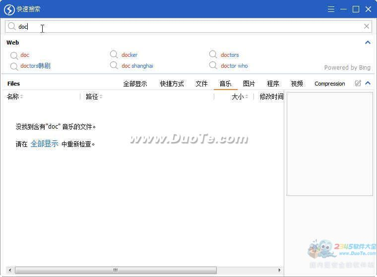 Quick Search(快速文档搜索工具)下载