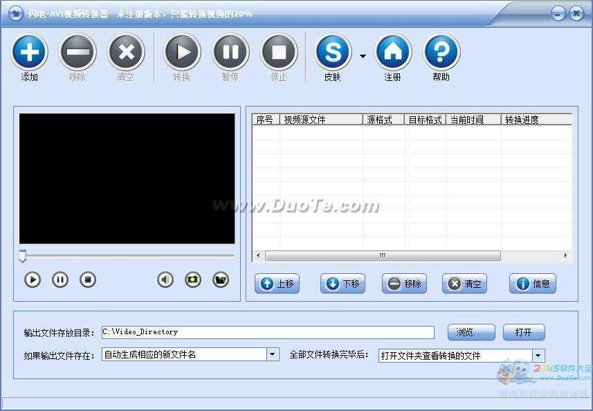 闪电AVI视频转换器下载
