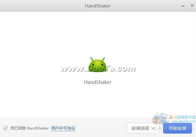 HandShaker下载