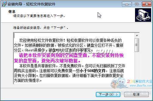 轻松文件恢复软件下载