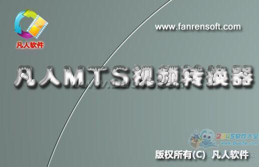 凡人MTS视频转换器下载