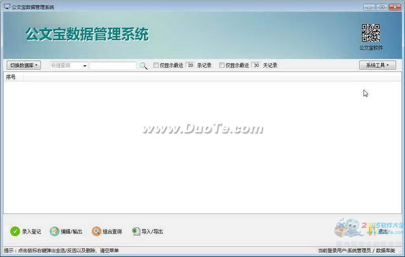 公文宝数据管理系统下载
