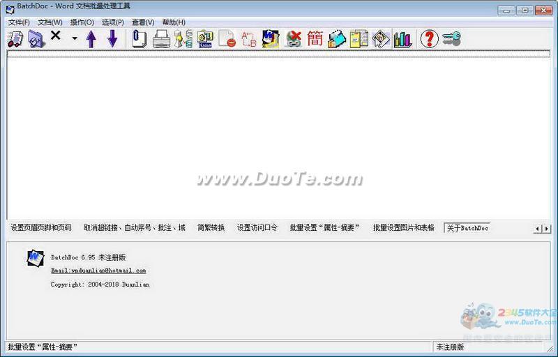 BatchDoc(Word文档批量处理工具)下载