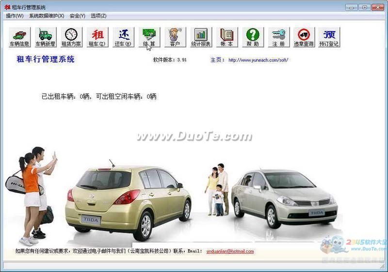 租车行管理系统下载
