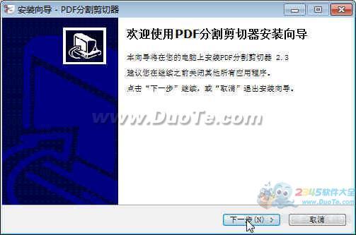 PDF分割剪切器下载