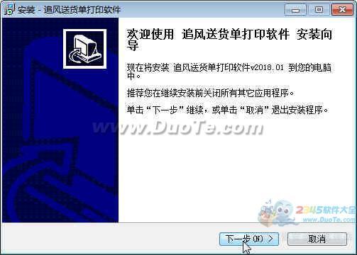 追风送货单打印软件下载