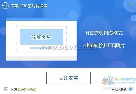 苹果HEIC图片转换器下载
