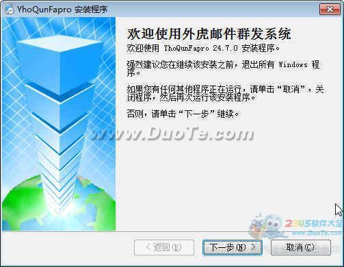 外虎邮件群发系统下载